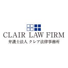 クレア法律事務所>