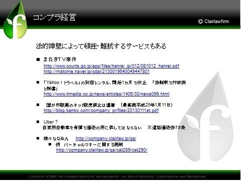 ファウンダーインスティテュート東京 スタートアップ・リーガルのセッションを行いました。