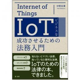 『IoTビジネスを成功させるための法務入門』(第一法規)