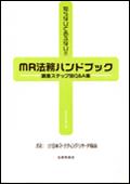 MR法務ハンドブック-調査ステップ別Q&A集