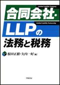 合同会社・LLPの法務と税務