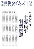 別冊 判例タイムズ32 平成22年度主要民事判例解説