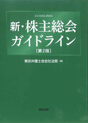 新・株主総会ガイドライン
