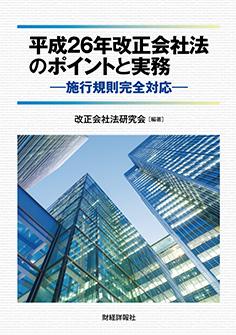 平成26年改正会社法のポイントと実務〜施行規則完全対応〜
