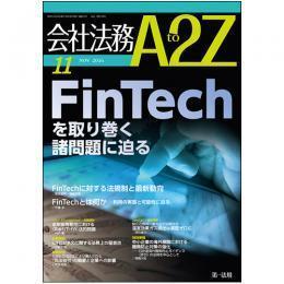 「会社法務A2Z」11月号に中野弁護士の記事が掲載されています。