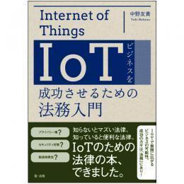『IoTビジネスを成功させるための法務入門』(第一法規株式会社)
