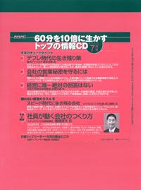 NIKKEI VENTURE MANAGERS CLUB 60分を10倍に生かすトップの情報CD