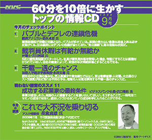 日経ベンチャークラブ 9月号の「60分を10倍に生かすトップの情報CD」