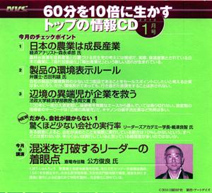 日経ベンチャークラブ 1月号の「60分を10倍に生かすトップの情報CD」