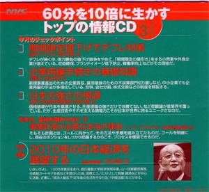 日経ベンチャークラブ 3月号の「60分を10倍に生かすトップの情報CD」