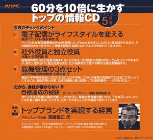 日経ベンチャークラブ 5月号
