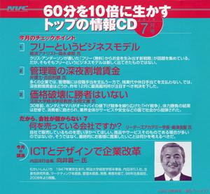 日経ベンチャークラブ 7月号