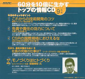 日経ベンチャークラブ 9月号