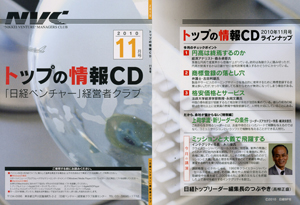 日経ベンチャー経営者クラブ 11月号