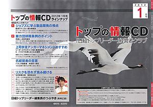 「日経トップリーダー」経営者クラブ1月号