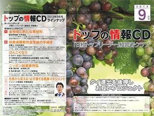 「日経トップリーダー」経営者クラブ9月号