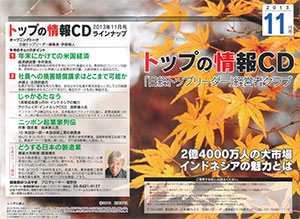 「日経トップリーダー」経営者クラブ11月号