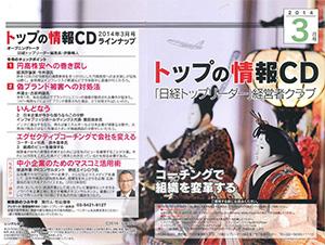 「日経トップリーダー」経営者クラブ3月号