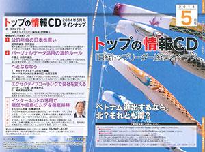 「日経トップリーダー」経営者クラブ5月号