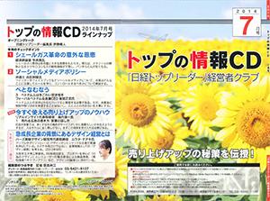 「日経トップリーダー」経営者クラブ7月号に古田弁護士のスピーチが収録されています