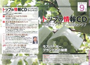 「日経トップリーダー」経営者クラブ9月号に古田弁護士のスピーチが収録されています