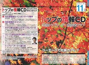 「日経トップリーダー」経営者クラブ11月号に古田弁護士のスピーチが収録されています