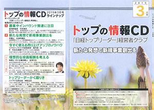「日経トップリーダー」経営者クラブ3月号に古田弁護士のスピーチが収録されています