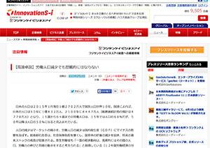 フジサンケイビジネスアイ / イノベーションズアイに古田弁護士のコラムが掲載されました