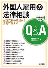 『外国人雇用の法律相談Q&A―在留資格の確認から労務管理まで』(法学書院)「共著」