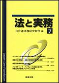 古田弁護士も執筆を担当している「法と実務」(出版:商事法務 編:日弁連法務研究財団)が出版されました。