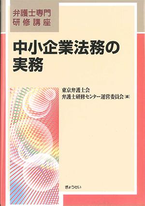 古田弁護士が執筆に参加した「中小企業法務の実務」が発行されます