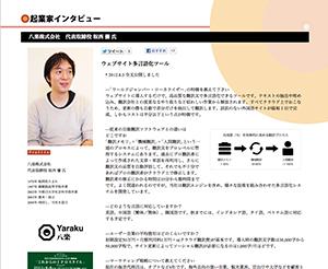 当事務所支援先企業のインタビューが掲載されました