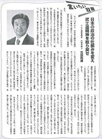 言いたい放題(企業家倶楽部2013年1/2月号)掲載
