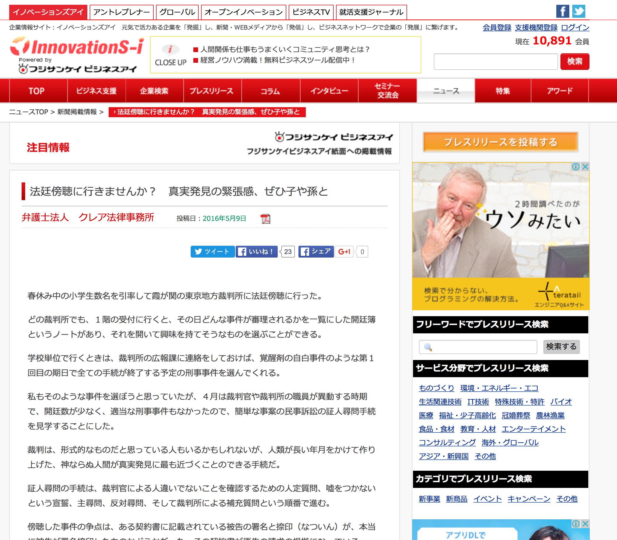 「イノベーションズアイ」に古田弁護士の記事が掲載されています。