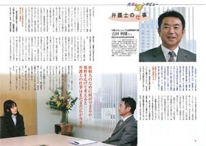 日本大学校友会会報誌「桜縁」No.18